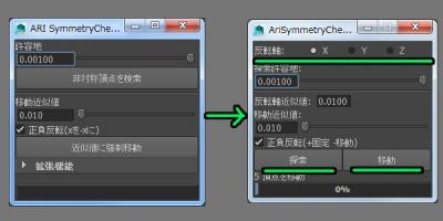 AriSymmetryChecker08.jpg