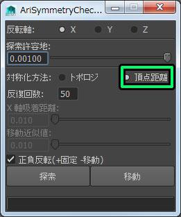 AriSymmetryChecker10.jpg