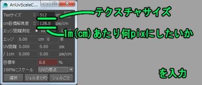 AriUvScaleChecker02.jpg