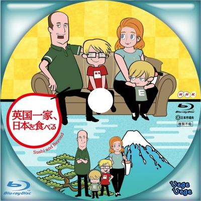 アニメ英国一家、日本を食べる B