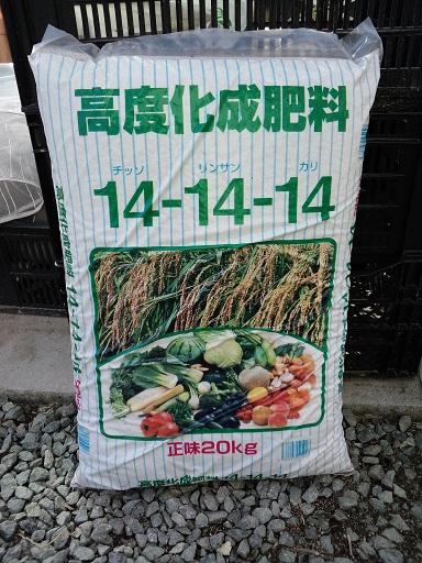 20150227_寒肥5