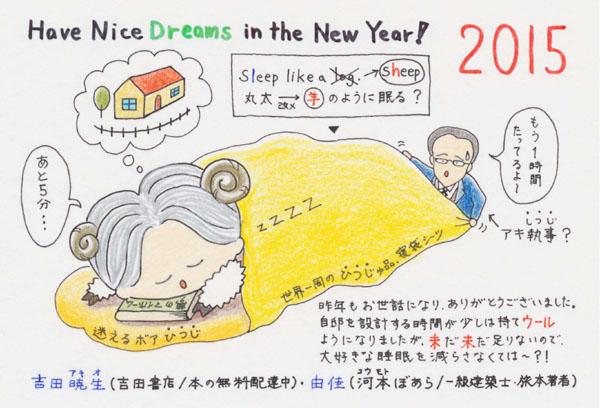 2015年賀状ぼあらSSS