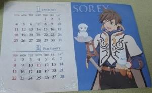 ゼスティリア カレンダー 2月