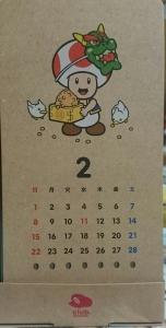 クラニン カレンダー 2月