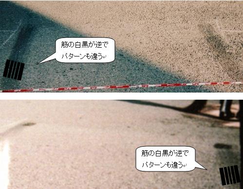 左右のタイヤ痕