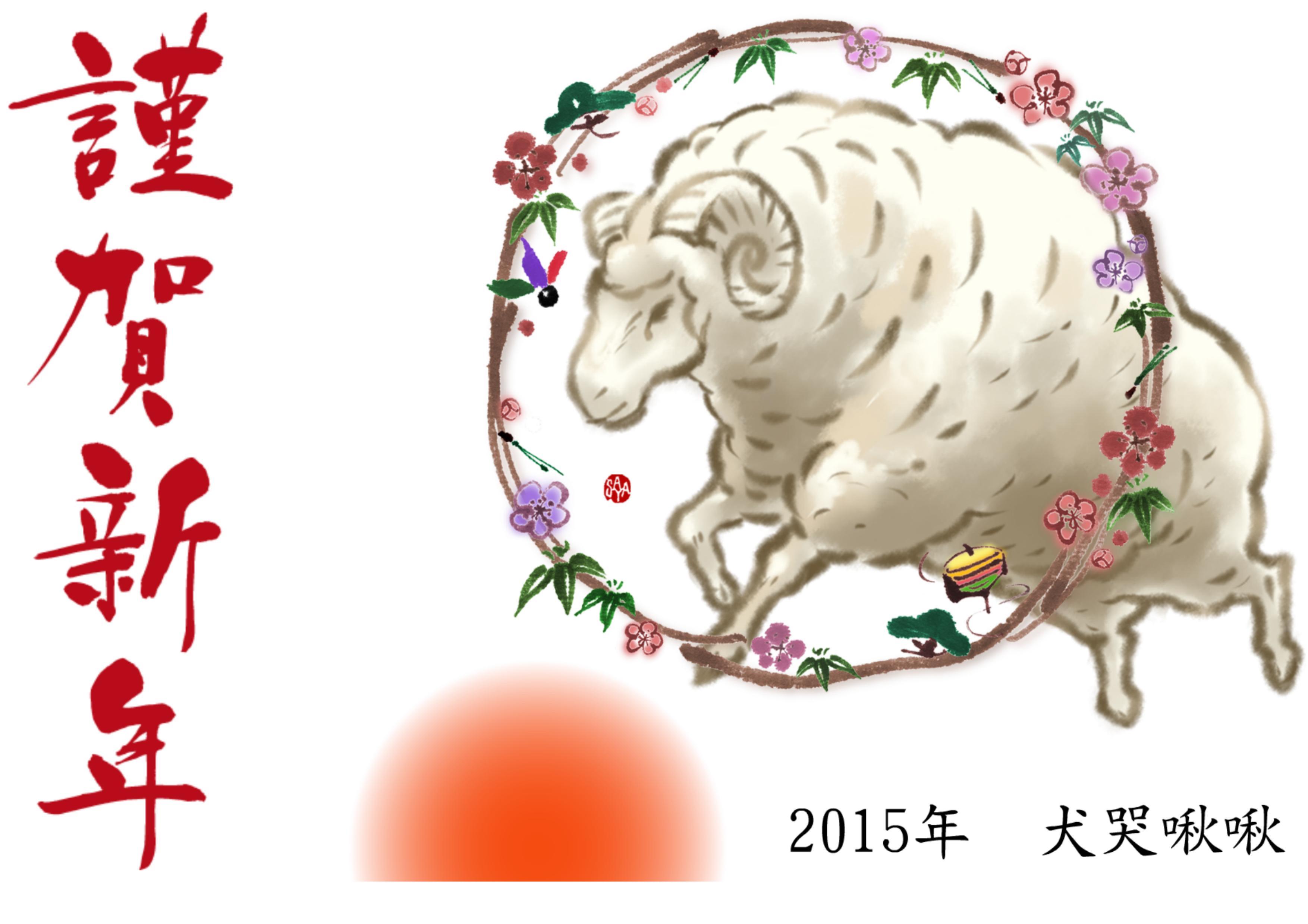 2015年ブログ