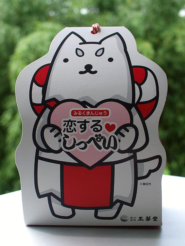 koisuru_shipei-1