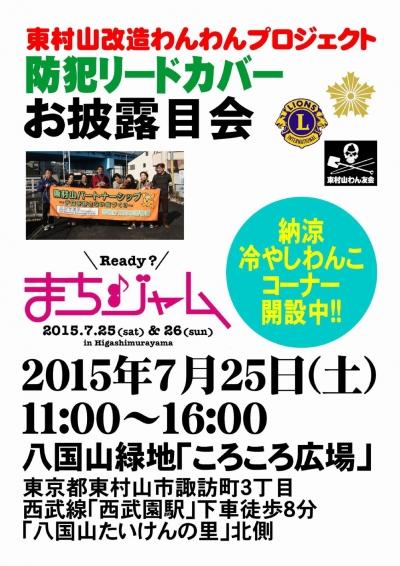 「防犯リードカバーお披露目会」ポスター