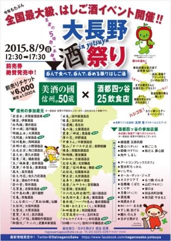 2015酒祭りWEB媒体用