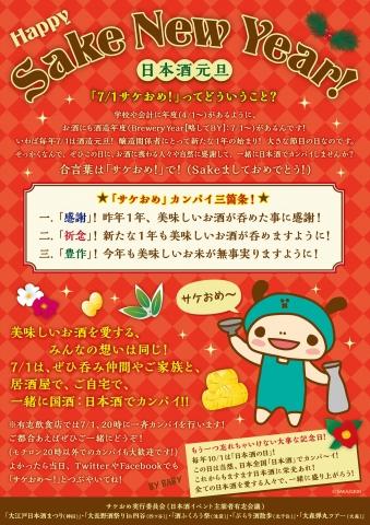 sakeome_A4
