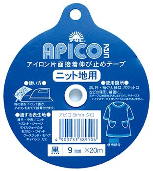 アピコ9ミリ黒p