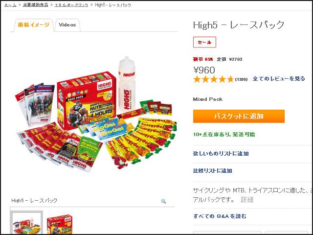 High5_Race_Pack_02.jpg