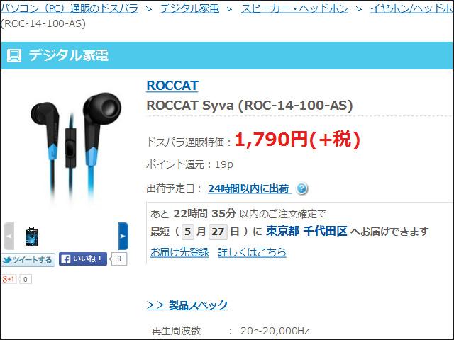 ROCCAT_Syva_01.jpg