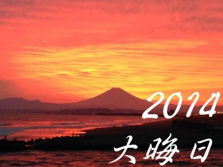2014newyearseve.jpg
