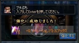 12リベ斧