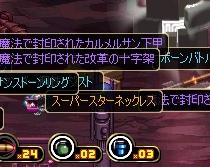 スーパースターネックレス2