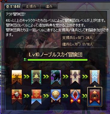 10冒険団