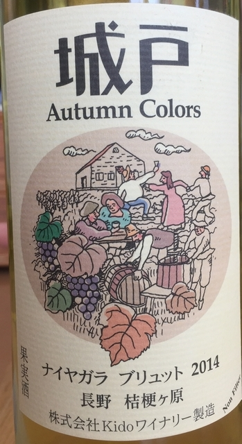 Kido Autumn Colors Niagara Brut 2014 Part1