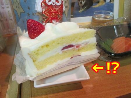 ケ、ケーキ。