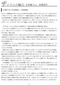28miryoku_misic01.jpg