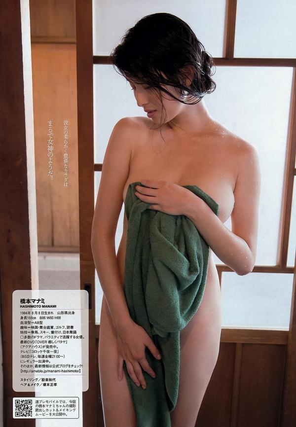 橋本マナミ 画像 87