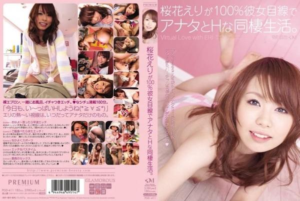【独占】桜花えりが100%彼女目線でアナタとHな同棲生活。
