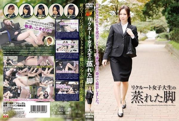 【新作】リクルート女子大生の蒸れた脚