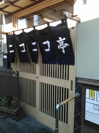20150124_nikoniko.jpg