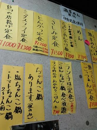 20150328_yamada-menu.jpg