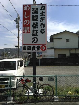 20150328_yamada1.jpg