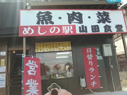 20150328_yamada2.jpg