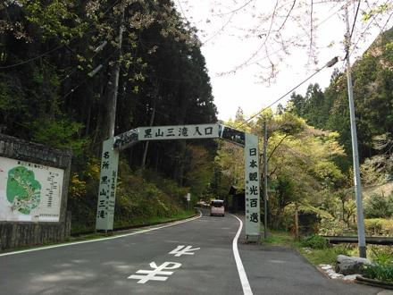 20150418_kuroyama.jpg