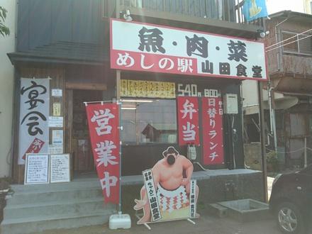 20150426_yamada.jpg