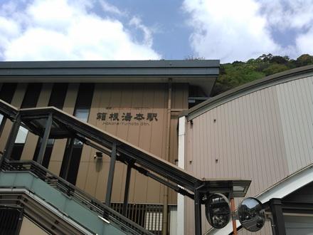 20150426_yumoto1.jpg