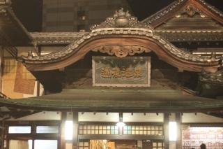 松山旅行_003