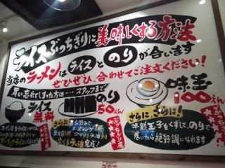 稲田家_004