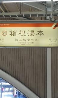 箱根大涌谷_001
