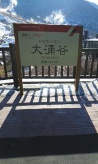 箱根大涌谷_002