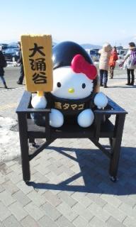 箱根大涌谷_003