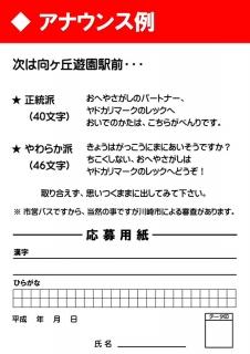 市営バスアナウンス公募_02