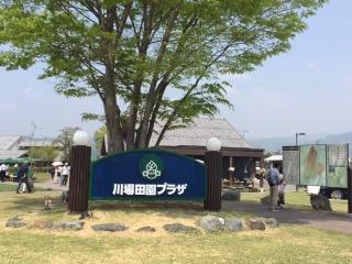 道の駅_看板