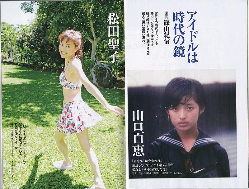 アイドルは時代の鏡篠山紀信中央公論2015年5月-200