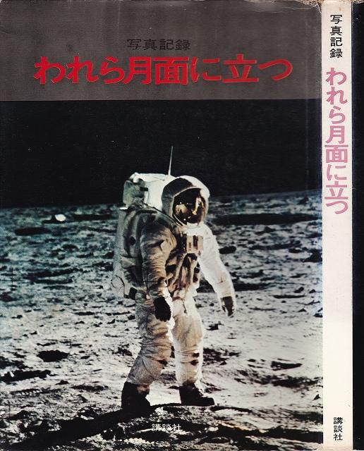01われら月面に立つ-200