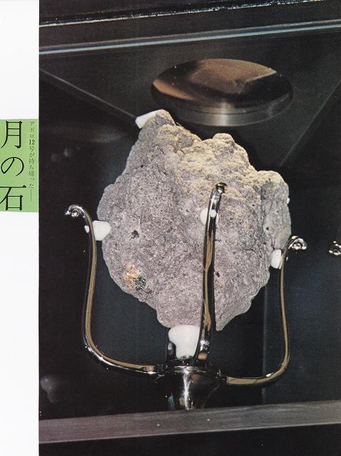 05月の石アポロ12号-200