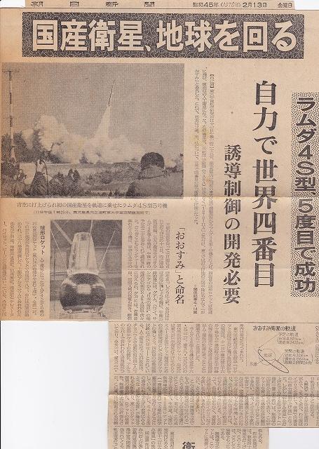 06日本人工衛星1号-200