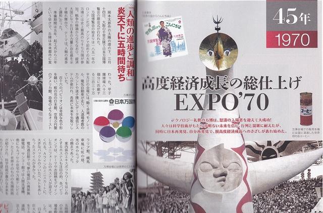 昭和時代大阪万博S45-200