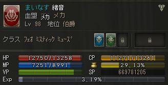 緒音98HIT