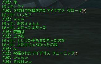 いやああ!!(歓喜