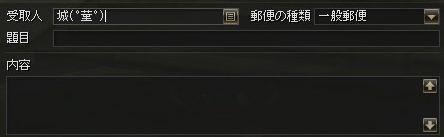 今日のダメIME