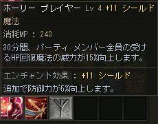プレイヤー+11